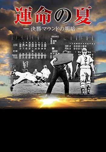 運命の夏~決勝マウンドの明暗 (竹書房文庫 や 3-3)
