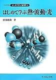 はじめて学ぶ熱・波動・光 (ライブラリはじめて学ぶ物理学- 4)
