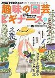 趣味の園芸ビギナーズ 2012年 04月号 [雑誌]