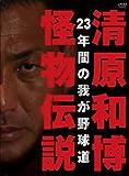 清原和博・怪物伝説(通常版) [DVD]
