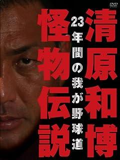 日本シリーズ伝説ヒーロー20人 Vol.3