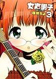 女声男子(3) (ガンガンコミックスONLINE)