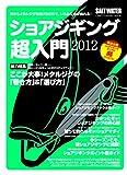 ショアジギング超入門 2012 ここが大事!メタルジグの「巻き方」&「選び方」 (CHIKYU-MARU MOOK SALT WATER)