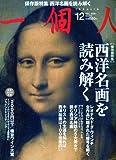 一個人 (いっこじん) 2009年 12月号 [雑誌]