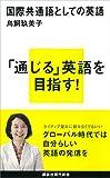 国際共通語としての英語 講談社現代新書