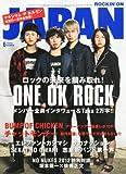 ROCKIN'ON JAPAN (ロッキング・オン・ジャパン) 2012年 06月号 [雑誌]