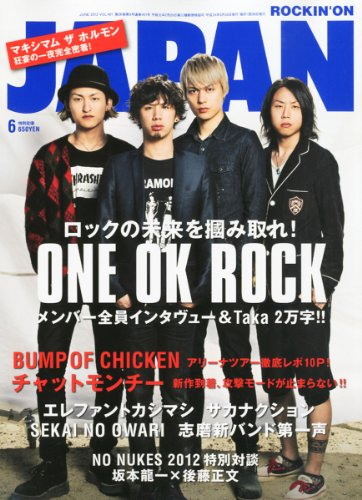 ROCKIN\'ON JAPAN (ロッキング・オン・ジャパン) 2012年 06月号 [雑誌]