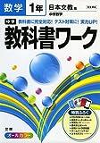 中学教科書ワーク 日本文教版 中学数学 1年