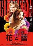 花と蕾 ヴァージン・プレイ [DVD]