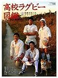高校ラグビー図鑑―花園を彩ったジャージーたち (B・B MOOK 523 スポーツシリーズ NO. 397)