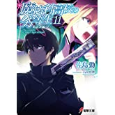 魔法科高校の劣等生 (11) 来訪者編(下) (電撃文庫)