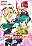 セイントオクトーバーロリ集結!超公式ファンブック TVアニメ (KONAMI OFFICIAL BOOKS) (KONAMI OFFICIAL BOOKS)