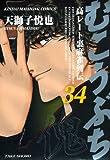 むこうぶち 34 (近代麻雀コミックス)