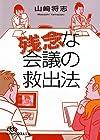 残念な会議の救出法 (日経ビジネス人文庫)
