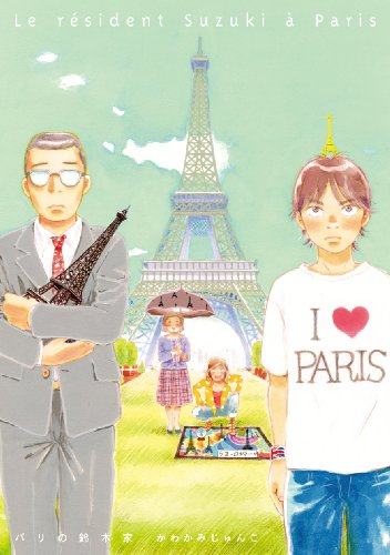 パリの鈴木家