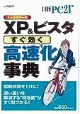 XP&ビスタ高速化事典 (日経BPパソコンベストムック)
