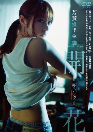 芳賀優里亜 開花 ~映画「赤×ピンク」より~ [DVD]