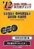 虫喰い問題による実力度チェック '12に役立つ社会福祉士・精神保健福祉士国家試験・共通問題