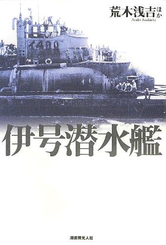 伊号潜水艦