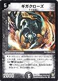 デュエルマスターズ DM08-044-C 《ギガクローズ》