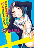 ボクの女子力はあの娘のパンツに詰まっている。(2) (バンブーコミックス)