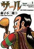 サル(1) (ビッグコミックス)