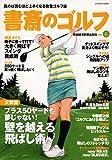 書斎のゴルフ vol.6