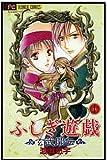 echange, troc Yuu Watase - Fushigi Yugi - La légende de Gembu, Tome 10 :