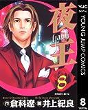 夜王 8 (ヤングジャンプコミックスDIGITAL)