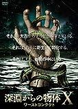 深淵からの物体X ワーストコンタクト[DVD]