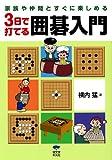 3日で打てる 囲碁入門: 家族や仲間とすぐに楽しめる!