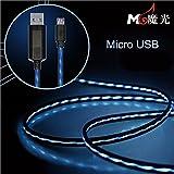 流光 LED 魔光 光る 流れる 動く ライトニング ケーブル 充電 データ転送 マイクロUSB対応 ブルー