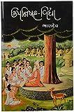 Upnishad - Vidya