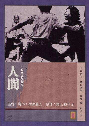 人間 [DVD]