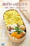 曲げわっぱな日々 ~簡単、美味しい、お弁当レシピ~