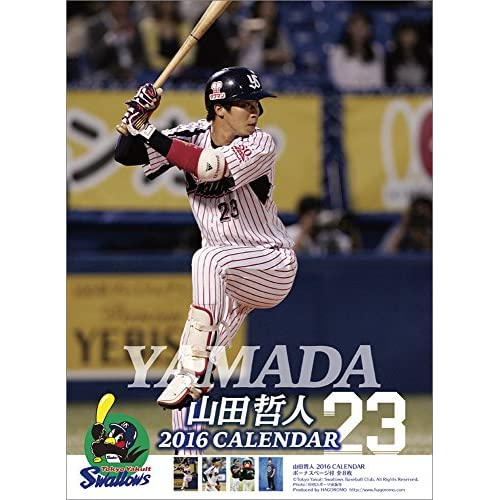 山田哲人 東京ヤクルトスワローズ 2016年 カレンダー 壁掛け B2をAmazonでチェック!