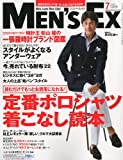 MEN'S EX (メンズ・イーエックス) 2009年 07月号 [雑誌]
