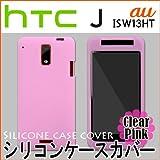 hTC J ISW13HT用 : シリコン ケース カバー : クリアピンク(半透明)