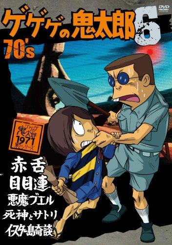 ゲゲゲの鬼太郎 70's(6) 1971[第2シリーズ] [DVD]