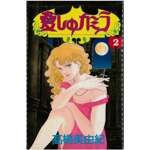 愛しのカミラ 2 (デラックスコミックス)