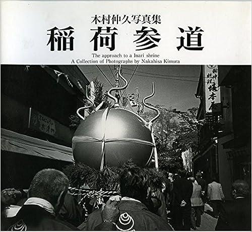 Amazon.co.jp: 稲荷参道―木村仲久写真集 (Bee books): 木村 仲久: 本