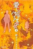 愛してるぜベイベ★★ 1 (集英社文庫―コミック版)