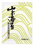 山本海苔店 海苔茶漬 お茶漬け (梅の友 袋入 5袋入) 九州有明海産 国産 のり 海苔 ギフト 敬老の日 内祝 仏事 家庭
