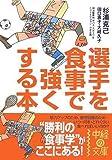 選手を食事で強くする本 (中経の文庫)