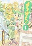 よつばと! (1) (電撃コミックス)
