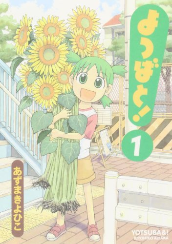 Download Yotsubato! Vol. 1 (Yotsubato!) (in Japanese) (Japanese Edition)
