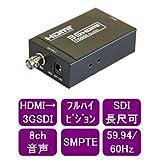HDMI-3GSDI変換器 SMPTE A,B 60/59.94Hz対応【eHDMI-3GSDI】