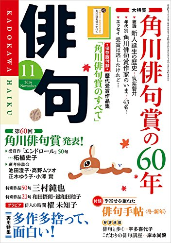 俳句 26年11月号 [雑誌] 雑誌『俳句』