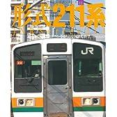 形式211系 (イカロス・ムック 国鉄型車両の系譜シリーズ 11)