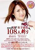 SOFT ON DEMAND 女子高生108人斬り [DVD]